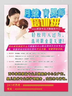 粉色月嫂育嬰師培訓班宣傳單