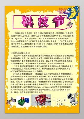 黃色簡約科技節文化宣傳海報