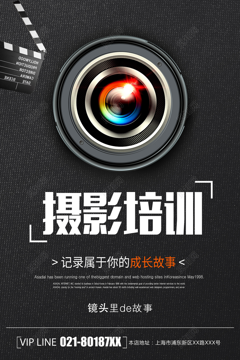 高端大气摄影培训招生海报宣传单图片
