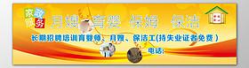家政服務月嫂育嬰保姆保潔保潔工育嬰師海報模板