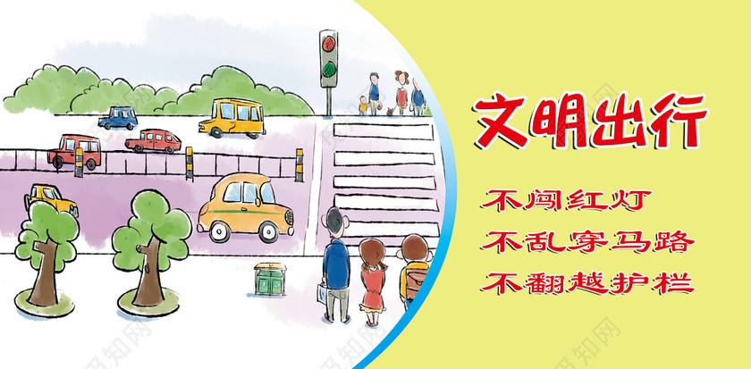 文明出行交通规则儿童动画宣传海报模板
