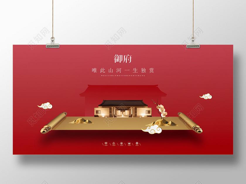 红色新中式简约房地产展板