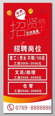 紅色喜慶簡約招聘宣傳海報