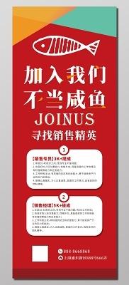 紅色背景簡約招聘宣傳海報