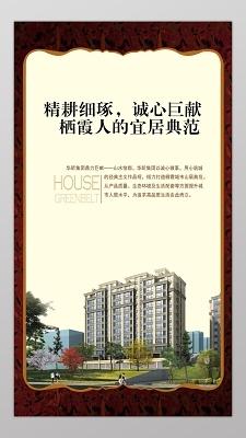 房地產白色簡約宜居地產宣傳海報