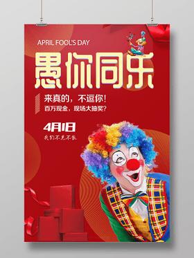 4月1日愚人節愚你同樂紅色簡約促銷宣傳海報