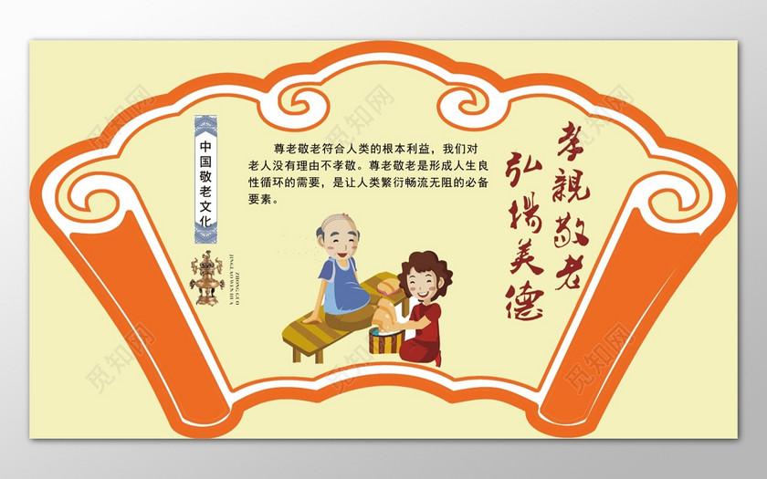 养老院敬老院中国敬老文化展板模板