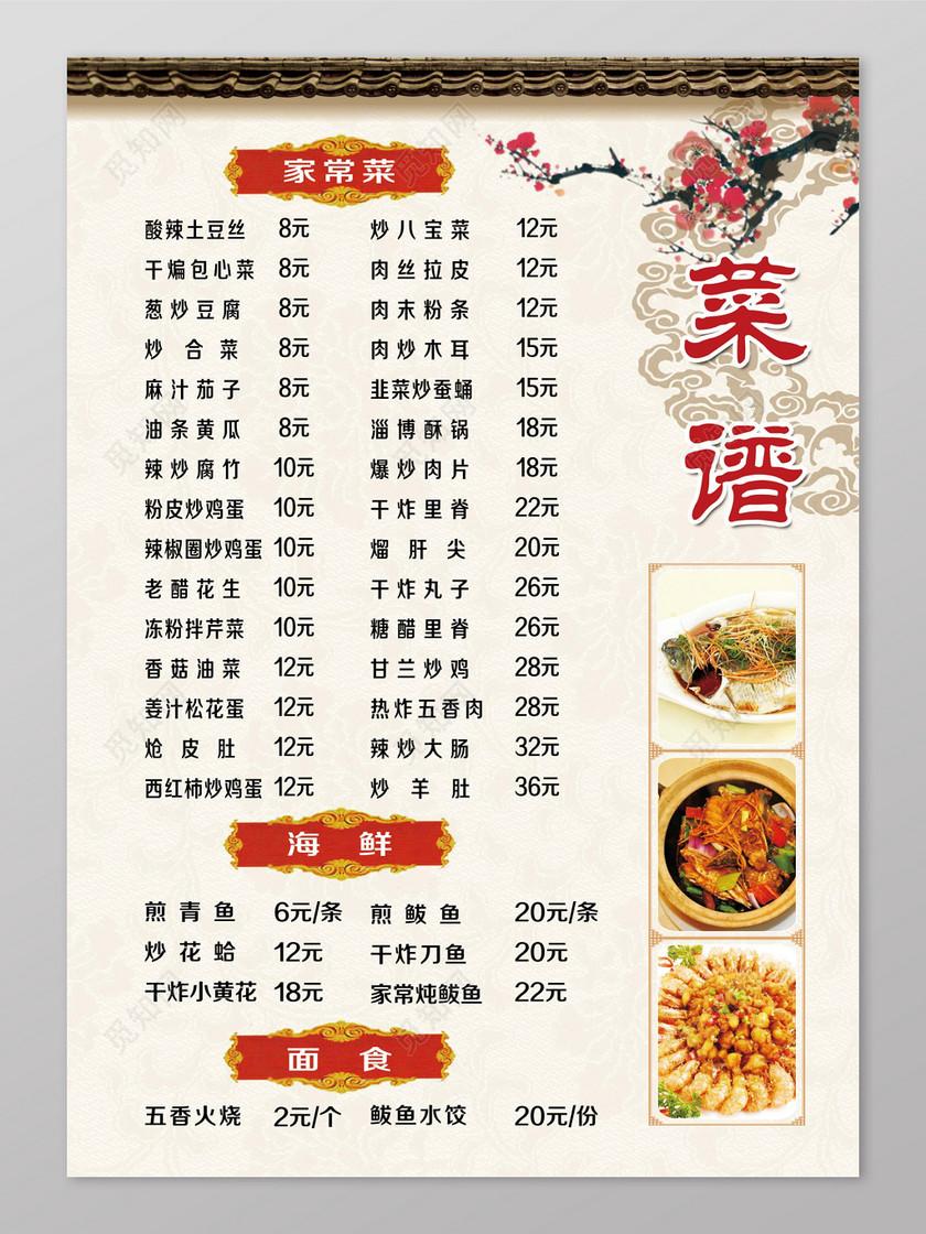 中国风家常菜价目表菜单菜谱图解-v菜单大全-觅炒花盖蟹的做法模板下载