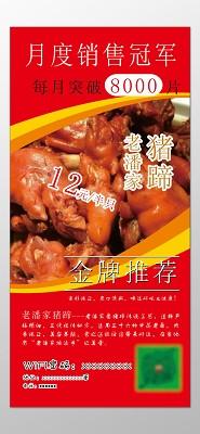 豬蹄餐飲美食銷售冠軍金牌推薦爽口清新海報模板