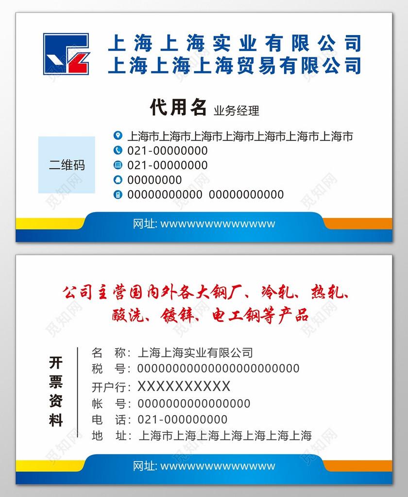 公司名片贸易公司开票资料钢厂冷轧热轧电工钢名片设计模板图片