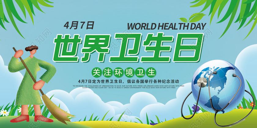 4月7日世界卫生日关注环境卫生展板