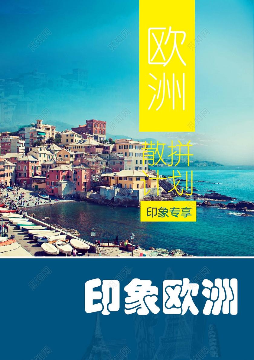 蓝色海边城市印象欧洲旅游宣传海报下载-设计模板-觅图片