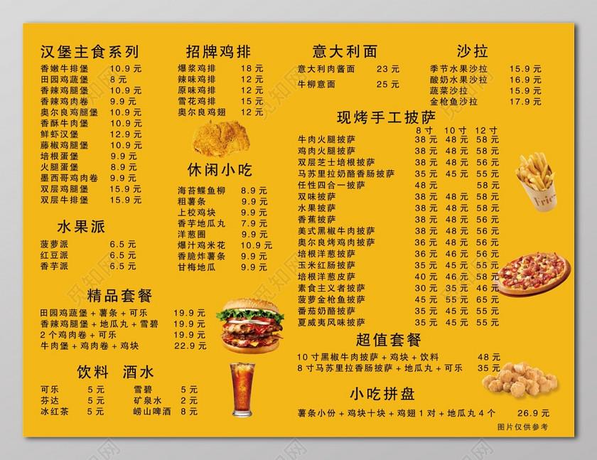 设计素材 设计模板 > 当前作品  标签: 汉堡主食 水果派 精品套餐