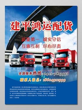 紅藍撞色貨物運輸配貨物流宣傳海報