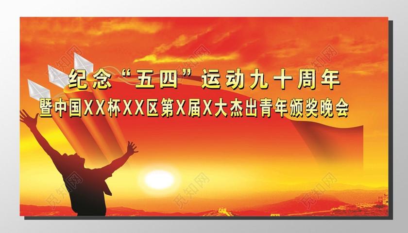 五四青年节纪念五四运动人物剪影太阳红旗红色展板