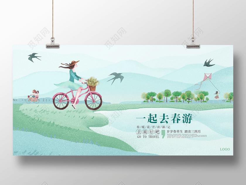 海报绿色清新春天春游展板