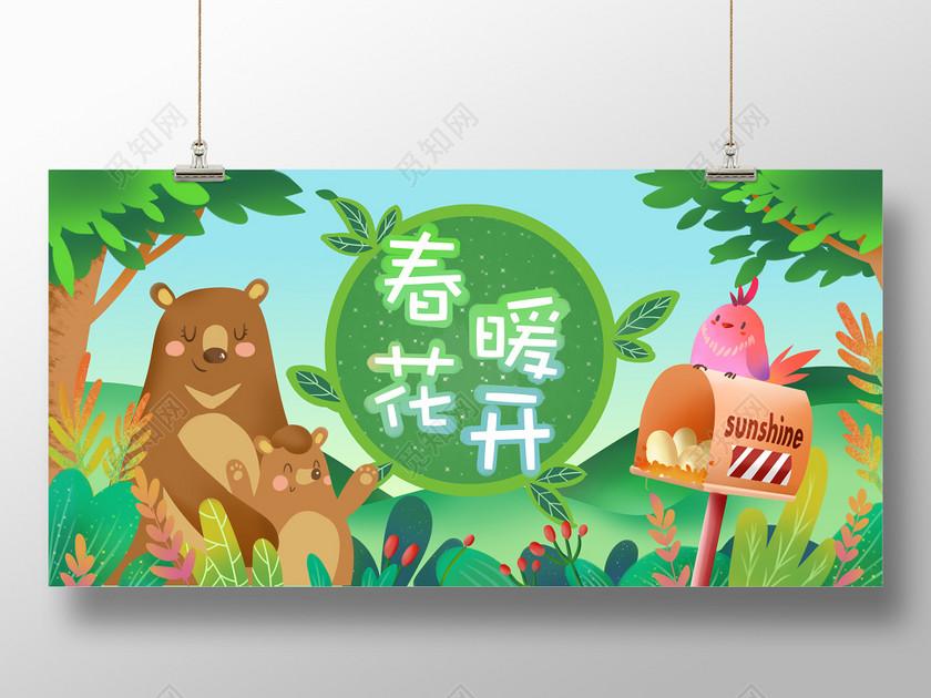 春天小动物海报