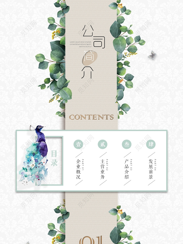 綠葉小清新中國風公司簡介PPT卡片風豎版高端公司介紹