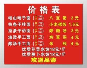 紅色簡約背景價格表包子海報