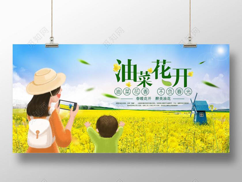 唯美手绘油菜花亲子春游宣传展板