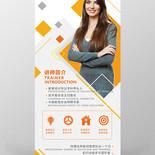 企業培訓人物展架易拉寶橙色幾何色塊人物介紹簡介講師展架易拉寶