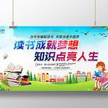 讀書分享圖書館書香校園中國閱讀書讀書成就夢想校園文化讀書勵志宣傳展板