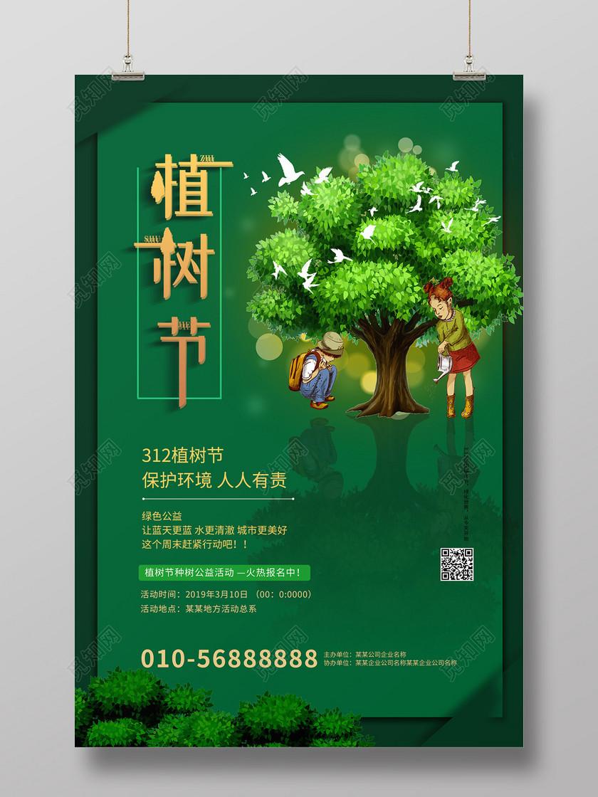 312綠色創意植樹節活動海報設計
