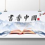 讀書分享書香校園中國閱讀書中國風讀書閱讀校園文化宣傳展板