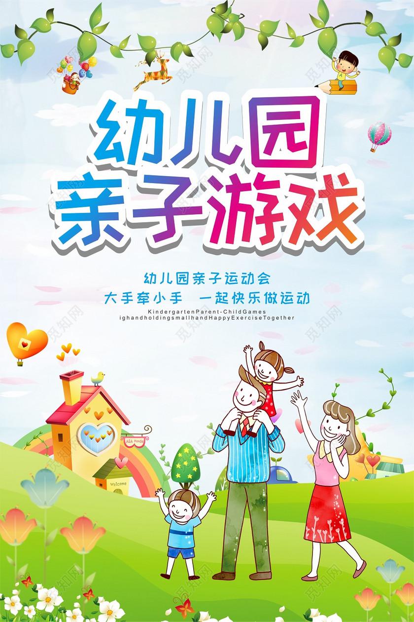卡通幼儿园亲子游戏海报设计
