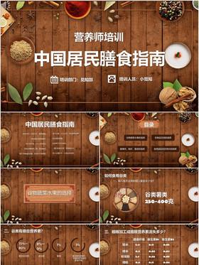 棕色木板大氣中國居民膳食指南營養師培訓PPT模板