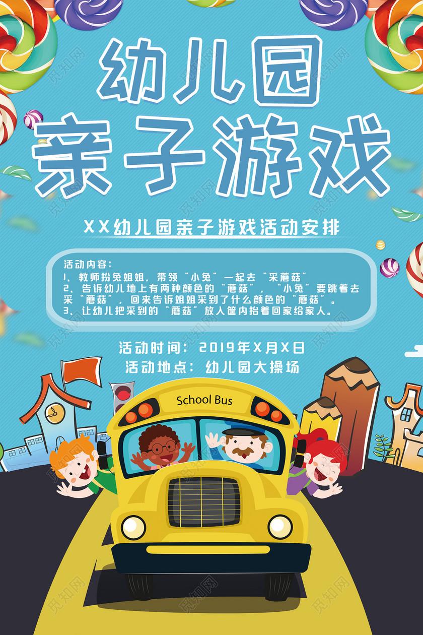 2019幼儿园亲子游戏主题策划宣传海报