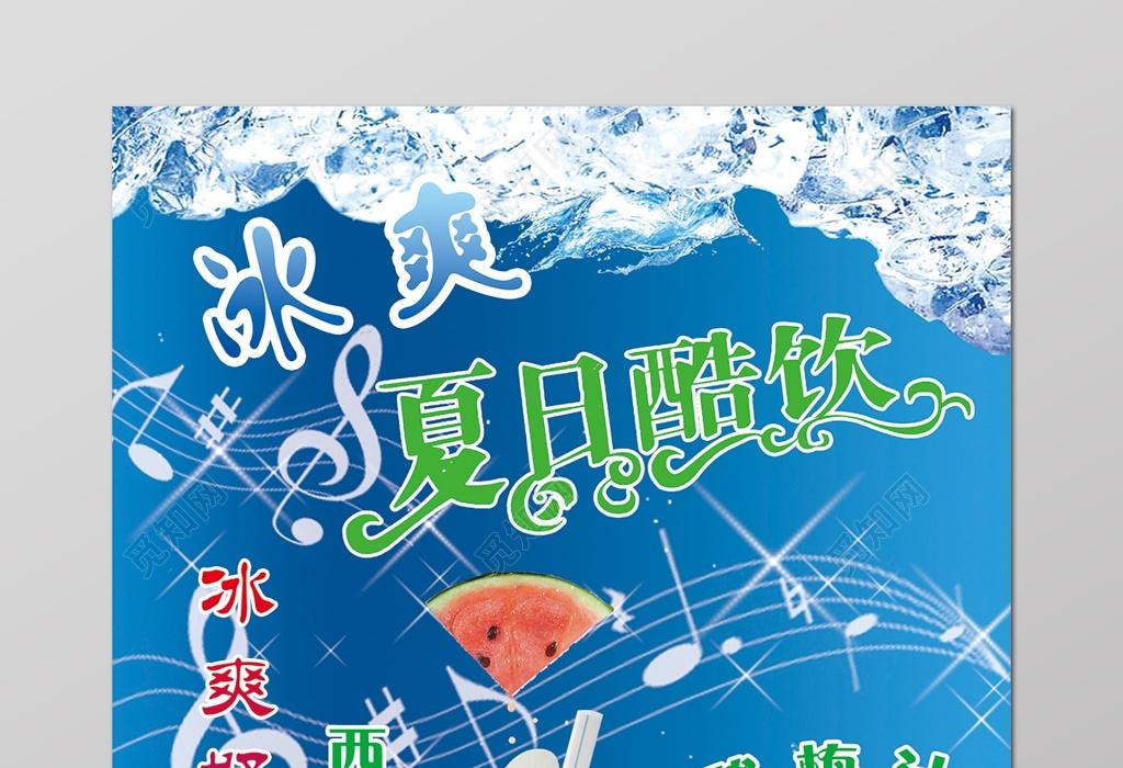 夏日冰爽冷饮酷饮热饮蓝色系列海报设计在合肥找景观设计工作室图片