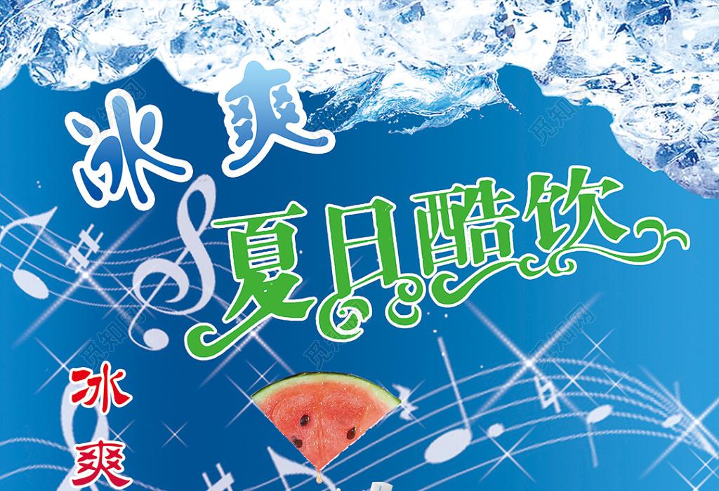 热饮冰爽冷饮酷饮蓝色夏日系列海报设计虚拟现实和uiv热饮选哪个好图片