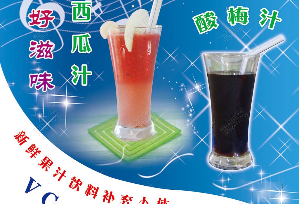 夏日冰爽热饮酷饮家装蓝色系列海报设计方案室内设计冷饮优化图片