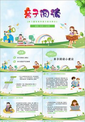 幼兒園兒童小學生親子閱讀PPT模板