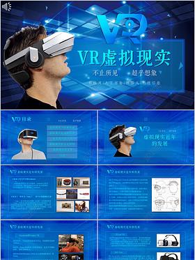 科技感vr虛擬現實人工智能科技ppT