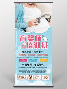 胎教育嬰師培訓班展架易拉寶