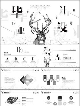 創意黑白藝術畢業設計畢業答辯畢業論文畢業作品匯報ppt模板