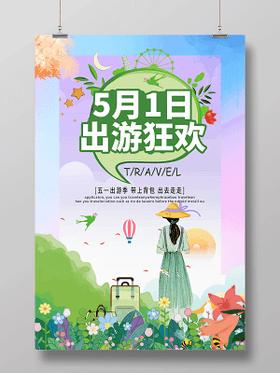 紫色清新五一勞動節出游狂歡旅游宣傳海報