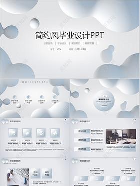 大氣簡約大學生畢業設計開題報告匯報ppt模板