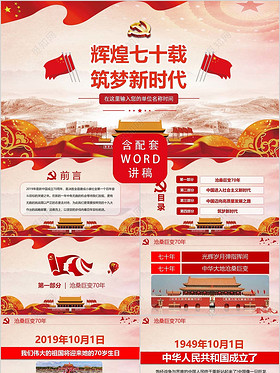 中國輝煌70載筑夢新時代建國70周年紅色黨政黨課PPT模板