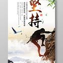堅持企業文化公司文化勵志宣傳標語天空背景宣傳海報
