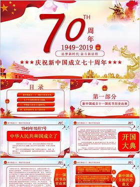黨政黨課黨建慶祝新中國建國70周年ppt