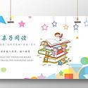 滿天繁星兒童卡通讀書閱讀海報展板