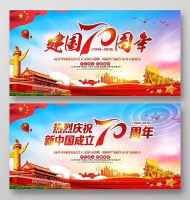 建國70周年黨建黨政黨課國慶節宣傳展板