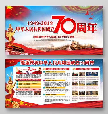 2019国庆节建国70周年国庆宣传栏展板
