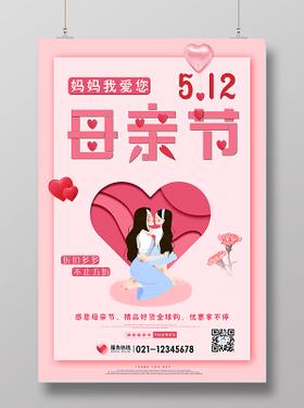 粉色愛心512母親節折扣促銷海報