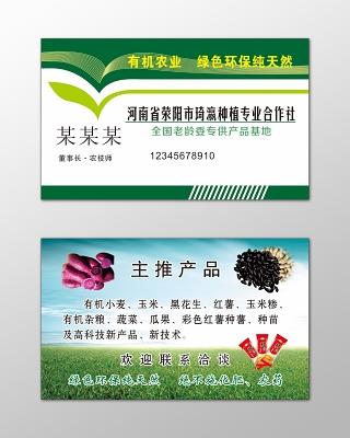 农产品模板园林绿化简约名片设计名片香港v模板户型图片