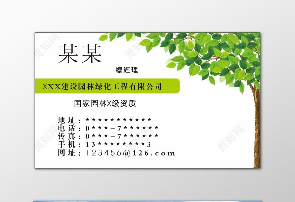 农产品名片园林绿化简约名片设计模板vi标志设计源文件图片