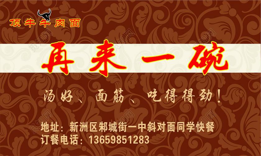 牛肉面棕色花纹背景快餐名片